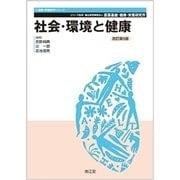社会・環境と健康 改訂第5版(健康・栄養科学シリーズ) [単行本]