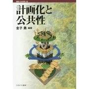 計画化と公共性(講座・社会変動〈第10巻〉) [全集叢書]