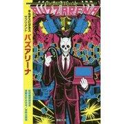 バズアリーナ―キルデスビジネス サプリメント(Role & Roll Books) [単行本]
