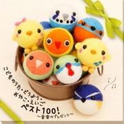 こどものうた・どうよう・おやこ・えいご ベスト100!~音楽のプレゼント~