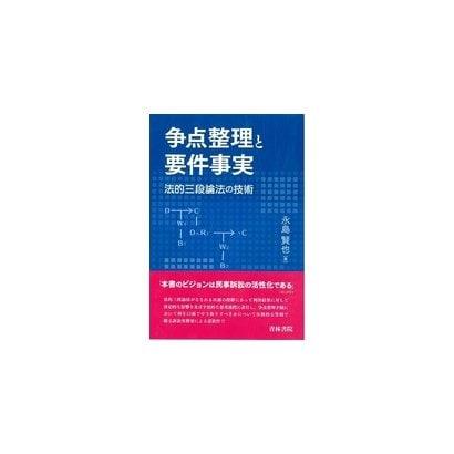 争点整理と要件事実 法的三段論法の技術 [単行本]