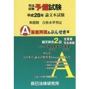 平成28年司法試験予備試験 論文本試験 [単行本]