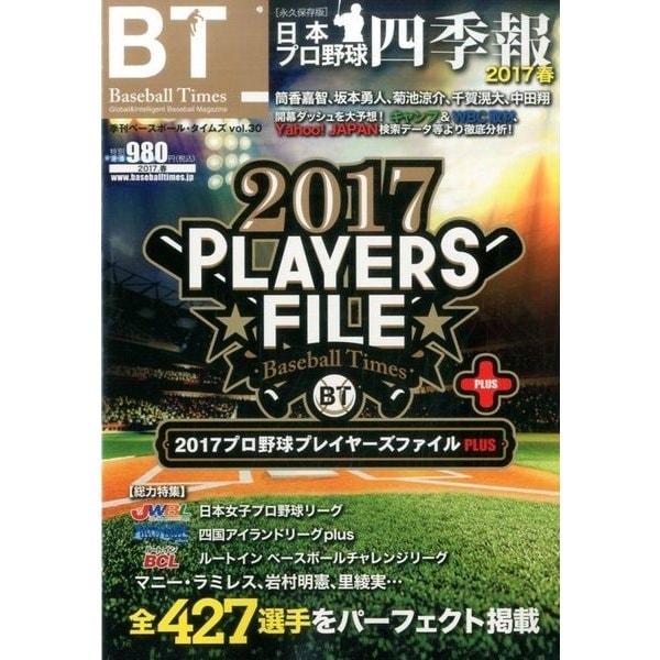 ベースボール・タイムズ 2017年 05月号 vol.30 [雑誌]