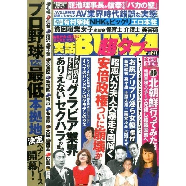 実話BUNKA超タブー 2017年 05月号 vol.20 [雑誌]