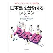 日本語を分析するレッスン―アクティブ・ラーニング対応 [単行本]