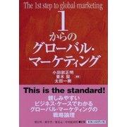 1からのグローバル・マーケティング [単行本]