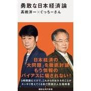 勇敢な日本経済論(講談社現代新書) [新書]