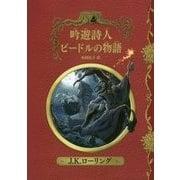 吟遊詩人ビードルの物語 新装版 (ホグワーツ・ライブラリー〈3〉) [単行本]