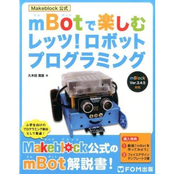 mBotで楽しむレッツ!ロボットプログラミング-Makeblock公式 [単行本]