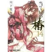 当て屋の椿 14(ヤングアニマルコミックス) [コミック]