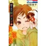 桜の花の紅茶王子 9(花とゆめCOMICS) [コミック]
