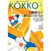 KOKKO 第20号(2017April) [単行本]