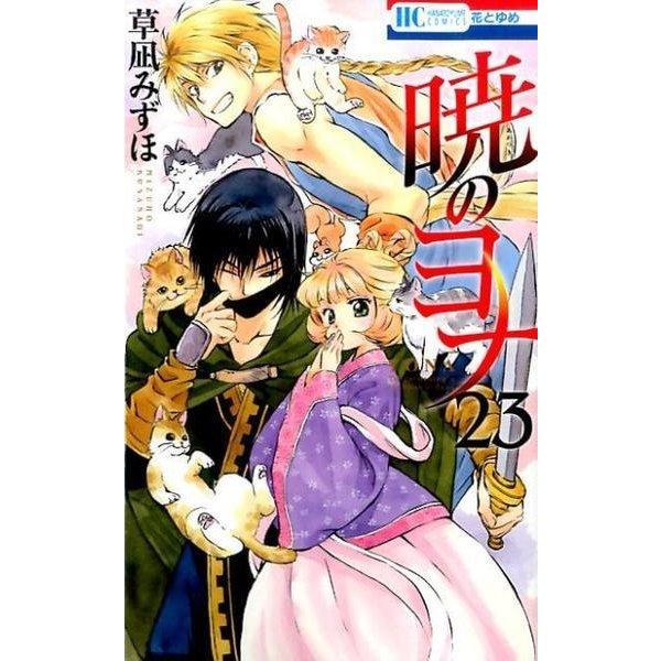 暁のヨナ 23(花とゆめCOMICS) [コミック]