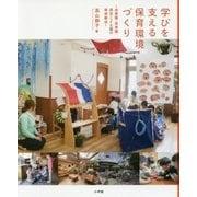 学びを支える保育環境づくり―幼稚園・保育園・認定こども園の環境構成 [単行本]