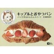 キップルとおやつパン―パンで作るかんたんスイーツ [単行本]