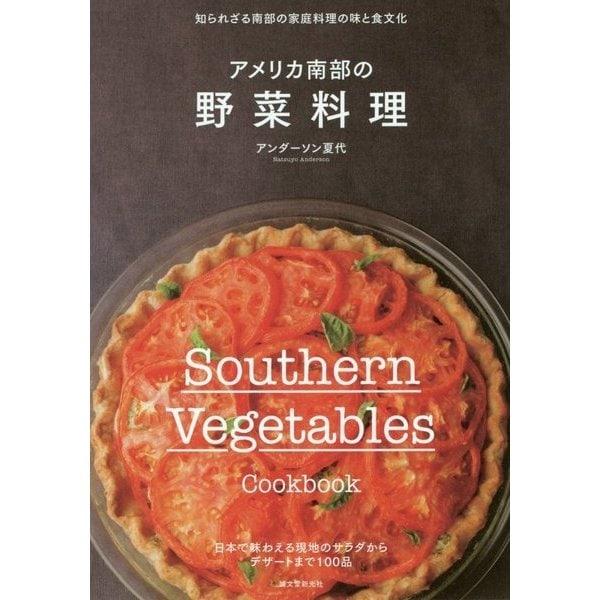 アメリカ南部の野菜料理―知られざる南部の家庭料理の味と食文化 [単行本]