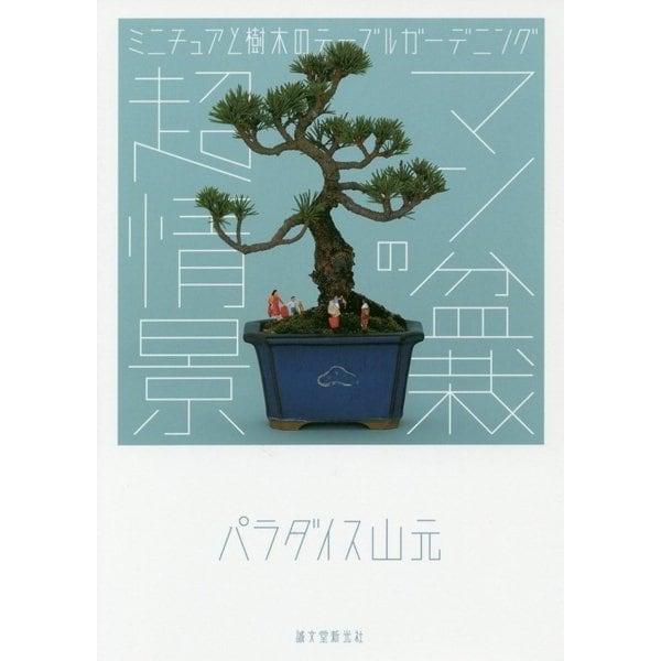 マン盆栽の超情景―ミニチュアと樹木のテーブルガーデニング [単行本]