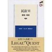 民法〈6〉親族・相続 第4版 [全集叢書]