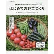 はじめての野菜づくり―有機・無農薬だから簡単!だからおいしい!!(アサヒ園芸BOOKS) [単行本]