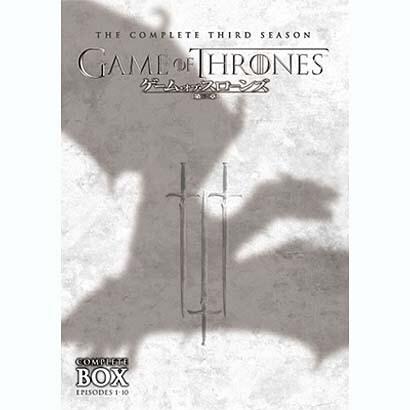 ゲーム・オブ・スローンズ 第三章:戦乱の嵐-前編- DVDセット [DVD]