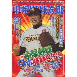 中学野球太郎 VOL.14 [単行本]