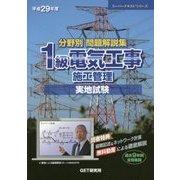 分野別問題解説集 1級電気工事施工管理実地試験〈平成29年度〉(スーパーテキストシリーズ) [単行本]