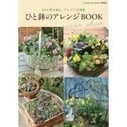 ひと鉢のアレンジBOOK―83の寄せ植え、アイデアが満載 [単行本]