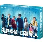 視覚探偵 日暮旅人 Blu-ray BOX