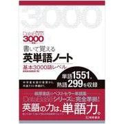 書いて覚える英単語ノート 基本3000語レベル―データベース3000「5th Edition」準拠 第3版 [単行本]