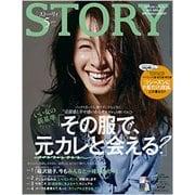 STORY (ストーリー) 2017年 05月号 [雑誌]