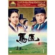 コンパクトセレクション 馬医 DVD BOXⅠ