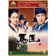 コンパクトセレクション 馬医 DVD BOXⅡ
