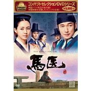 コンパクトセレクション 馬医 DVD BOXⅢ