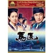 コンパクトセレクション 馬医 DVD BOXⅣ
