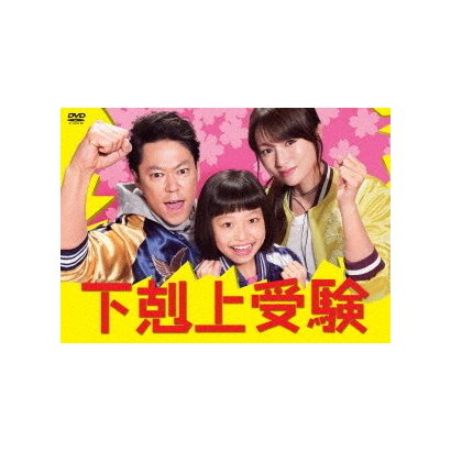 下剋上受験 DVD-BOX [DVD]