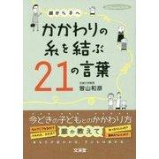 かかわりの糸を結ぶ21の言葉―親から子へ(hito*yume book) [単行本]