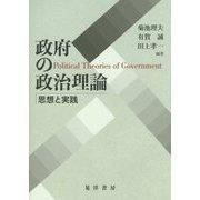 政府の政治理論―思想と実践 [単行本]