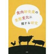 食肉卸売業の業態変化に関する研究 [単行本]