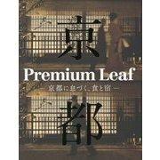Premium Leaf―京都に息づく、食と宿 [単行本]
