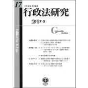 行政法研究 第17号 [全集叢書]