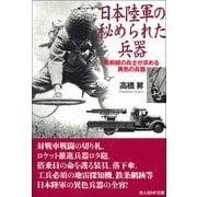 日本陸軍の秘められた兵器―最前線の兵士が求める異色の兵器(光人社NF文庫) [文庫]