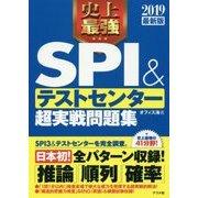 史上最強 SPI&テストセンター超実戦問題集〈2019最新版〉 [単行本]