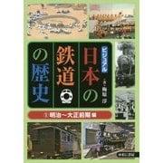 ビジュアル日本の鉄道の歴史〈1〉明治~大正前期編 [図鑑]
