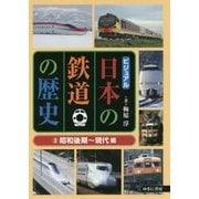 ビジュアル日本の鉄道の歴史〈3〉昭和後期-現代編 [図鑑]