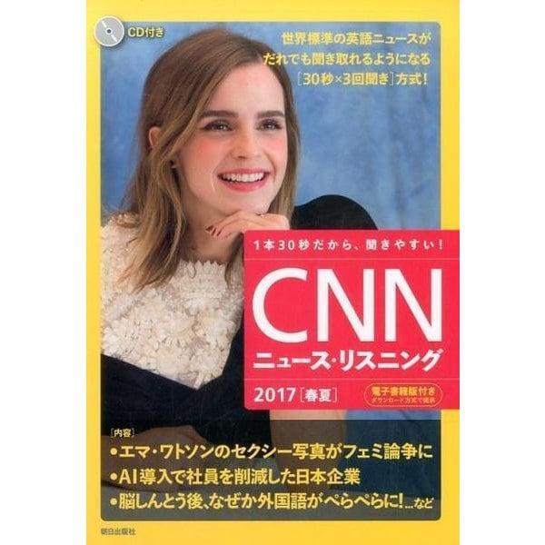 CNNニュース・リスニング 2017春夏 [単行本]