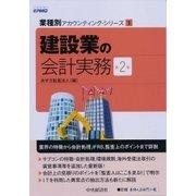 建設業の会計実務 第2版 (業種別アカウンティング・シリーズ〈1〉) [単行本]
