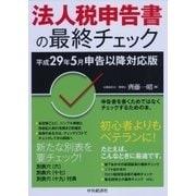 法人税申告書の最終チェック―平成29年5月申告以降対応版 [単行本]