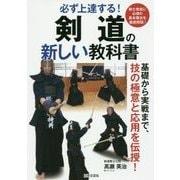 必ず上達する!剣道の新しい教科書 [単行本]