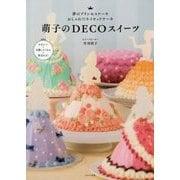 萌子のDECOスイーツ―夢のプリンセスケーキ おしゃれネイキッドケーキ [単行本]