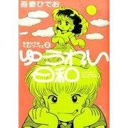 ゆうれい日和-吾妻ひでおベストワークス2 [コミック]
